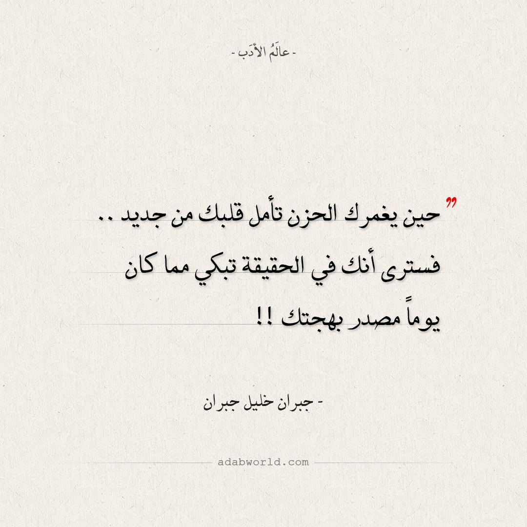 اقتباسات جبران خليل جبران - تأمل قلبك من جديد