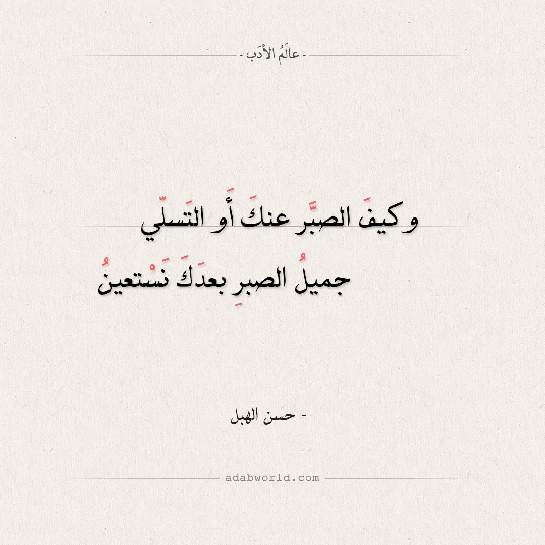 شعر حسن الهبل - أهنا إذ دفنت عقود دمع