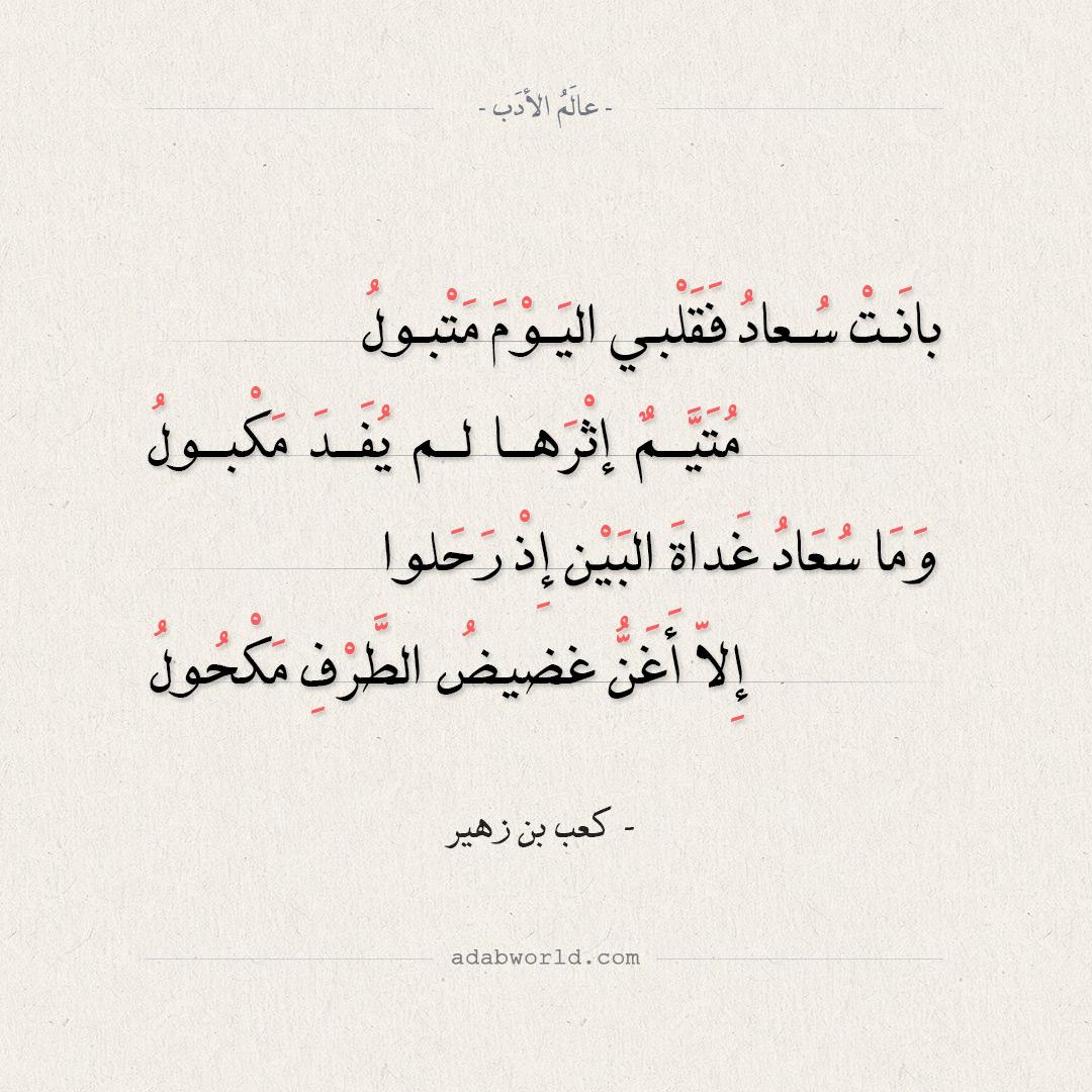 اقتباس من مطلع قصيدة البردة - كعب بن زهير