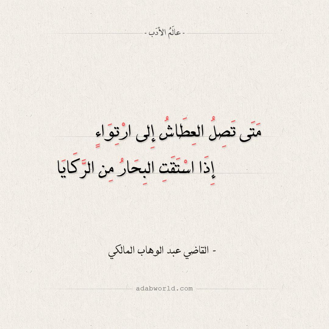 شعر عبد الوهاب المالكي - متى تصل العطاش الى ارتواء
