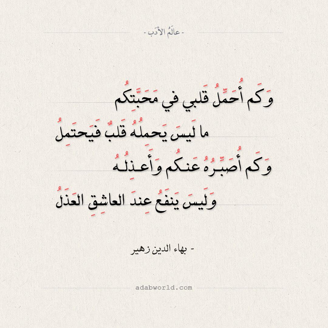 شعر بهاء الدين زهير - أُمسي وأُصبِح والأَشواق تلعب بي