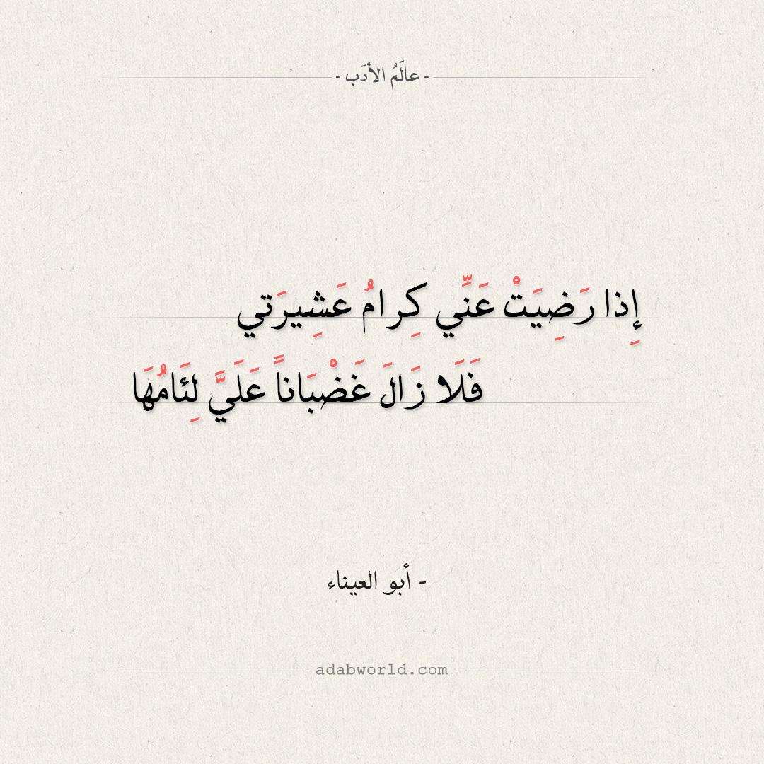 شعر أبو العيناء - إذا رضيت عني كرام عشيرتي