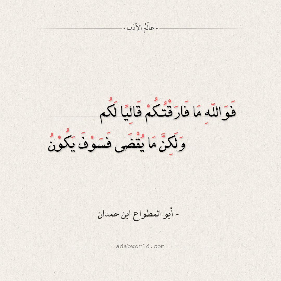 شعر أبو المطواع ابن حمدان - فو الله ما فارقتكم قاليا لكم