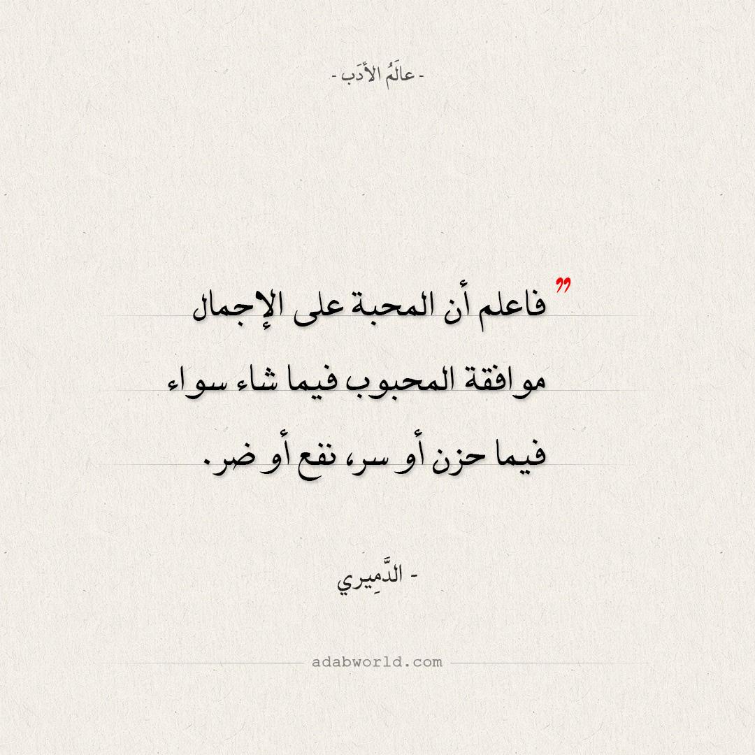 اقتباسات الدميري - موافقة المحبوب فيما شاء