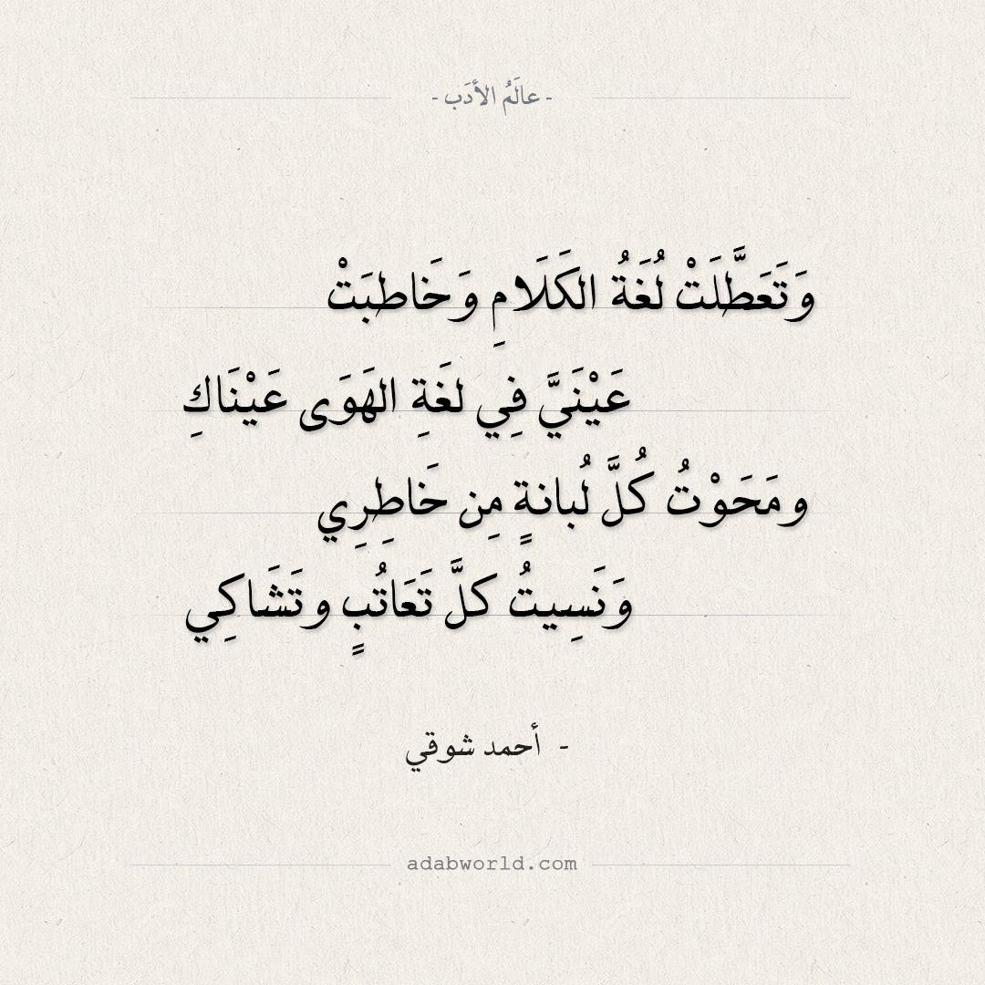 شعر أحمد شوقي - لم ادر ما طيب العناق على الهوى