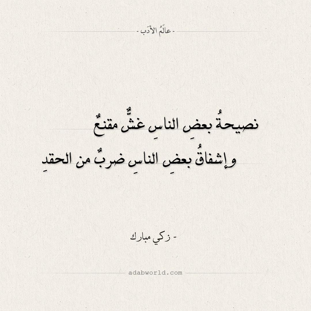 شعر زكي مبارك - نصيحة بعضِ الناسِ غش مقنع
