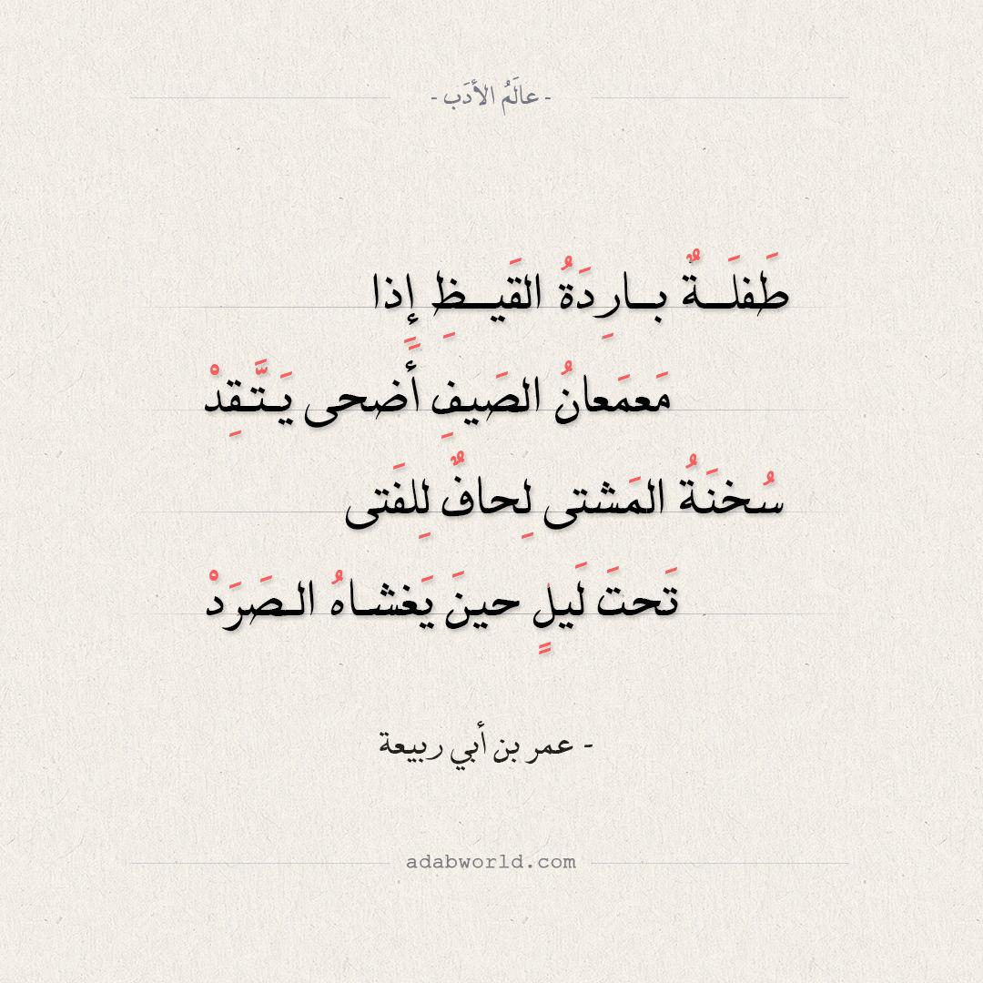 شعر عمر بن أبي ربيعة - غادة تفتر عن أَشنبِها