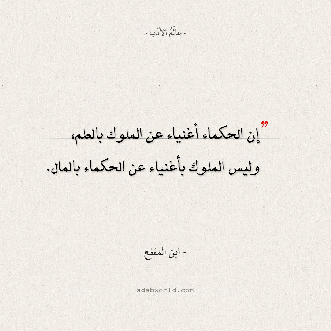أقوال ابن المقفع - عن الحكماء والملوك