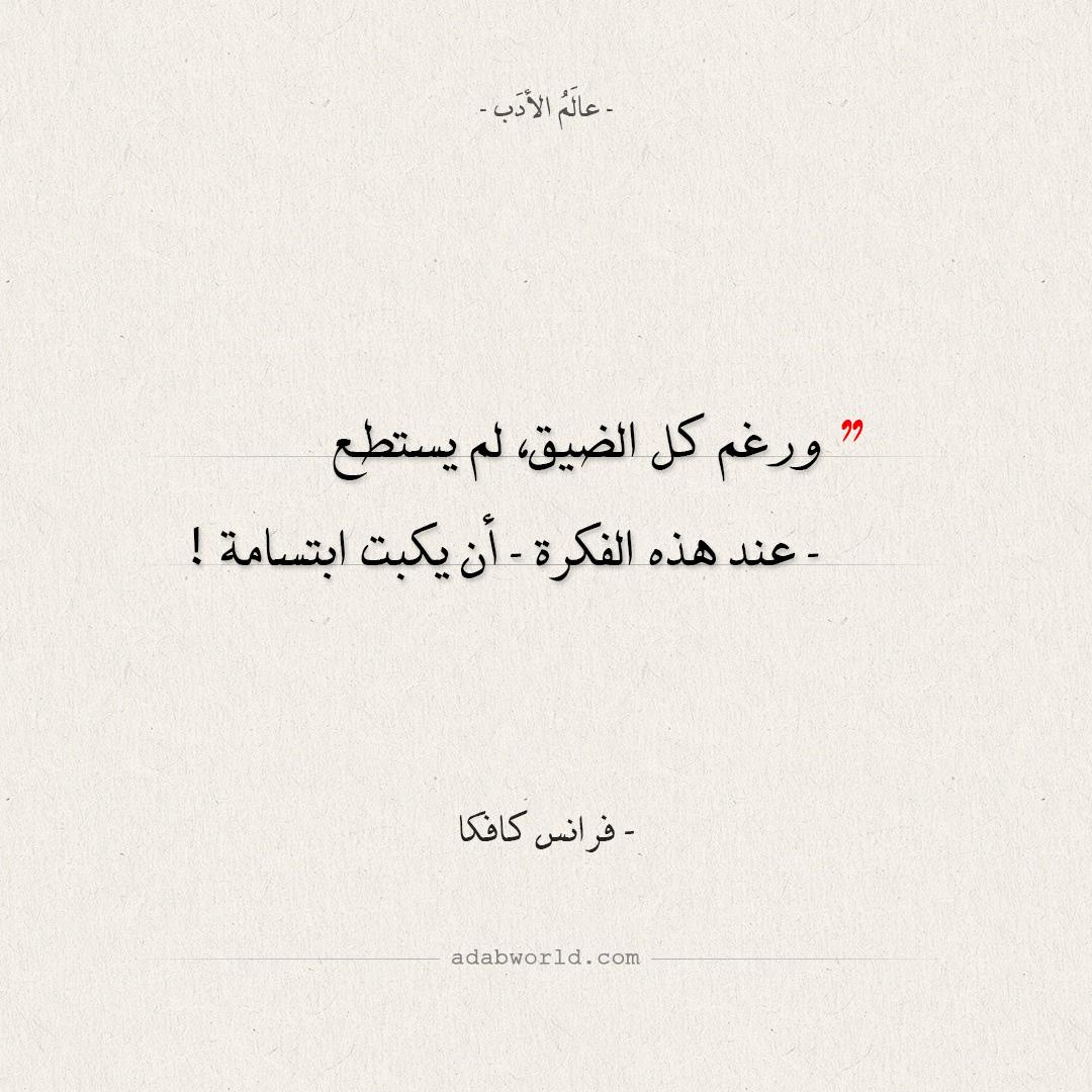 اقتباسات فرانس كافكا - ابتسامه