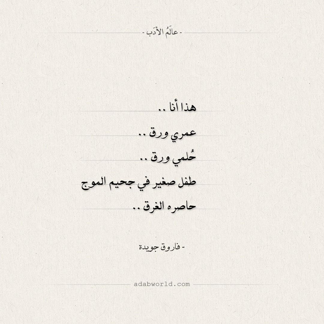 شعر فاروق جويدة - هذا أنا