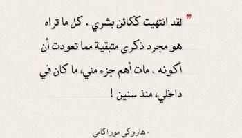 اقتباسات هاروكي موراكامي - لقد انتهيت ككائن بشري