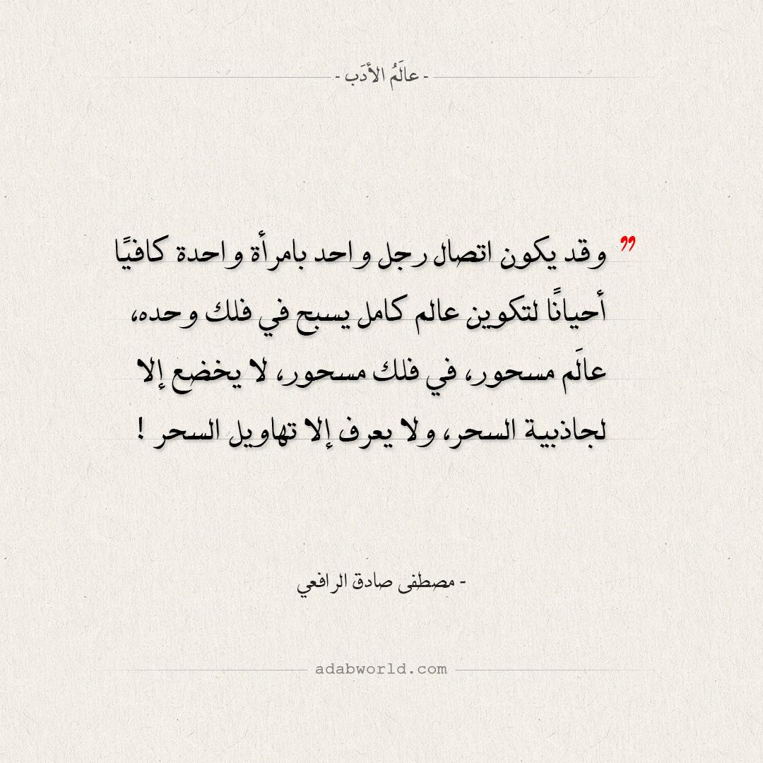 اقتباسات مصطفى صادق الرافعي - تهاويل السحر