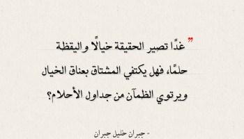 اقتباسات جبران خليل جبران -غدًا تصير الحقيقة خيالًا