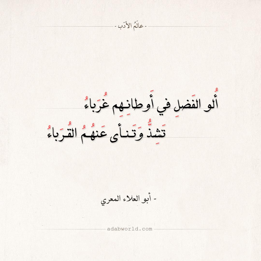 شعر أبو العلاء المعري - ألو الفضل في أوطانهم غرباء