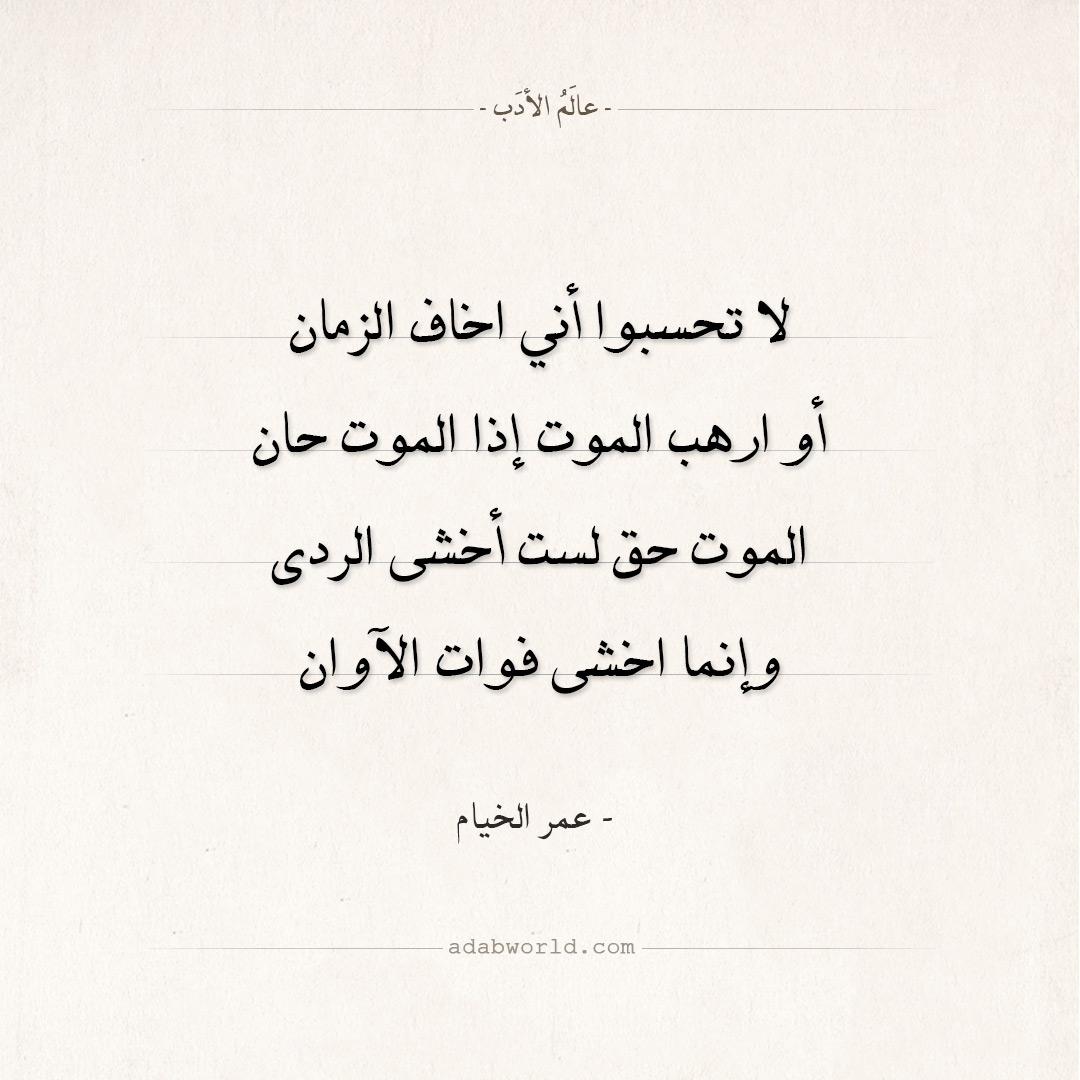 رباعيات عمر الخيام - لا تحسبوا أني اخاف الزمان