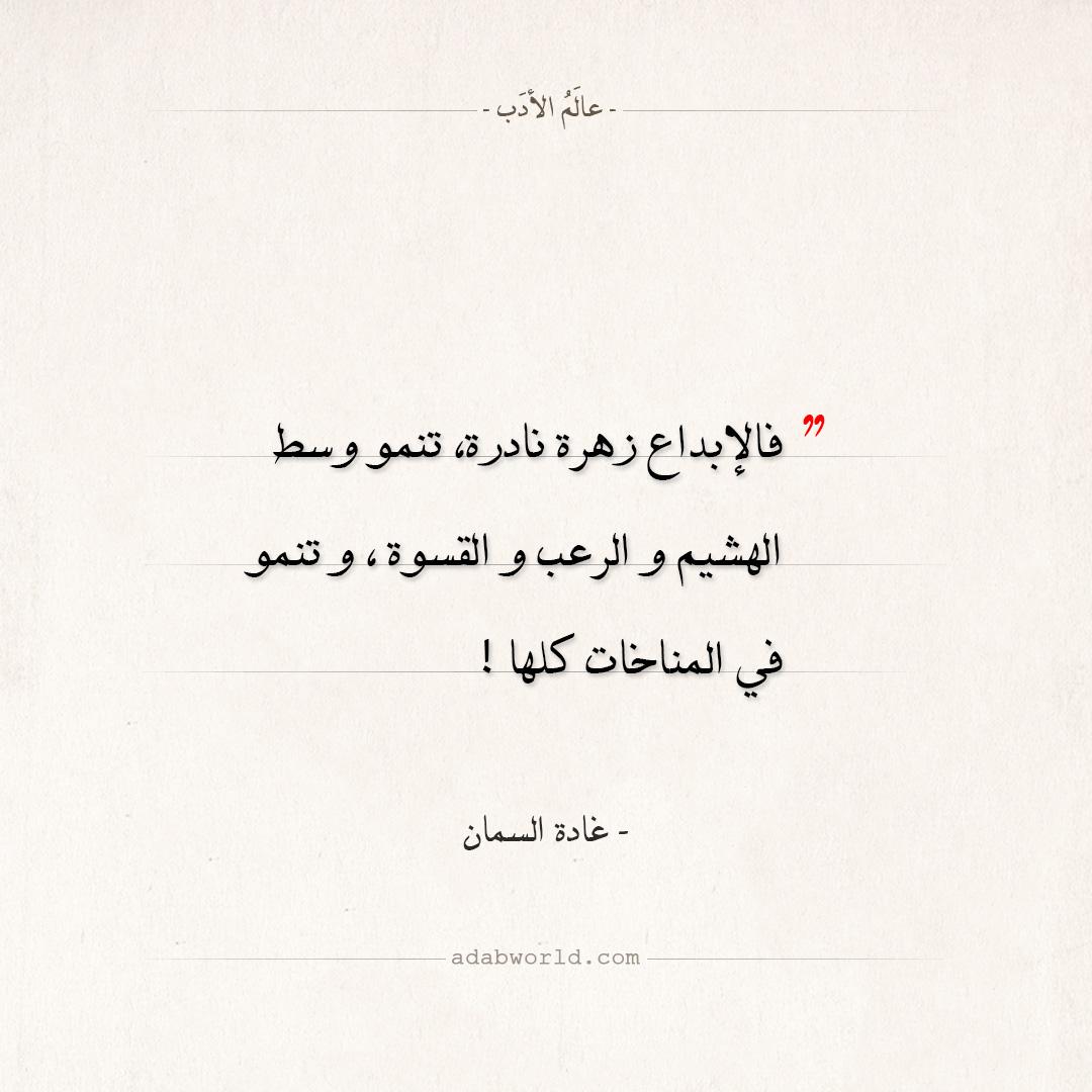 اقتباسات غادة السمان - الإبداع زهرة نادرة