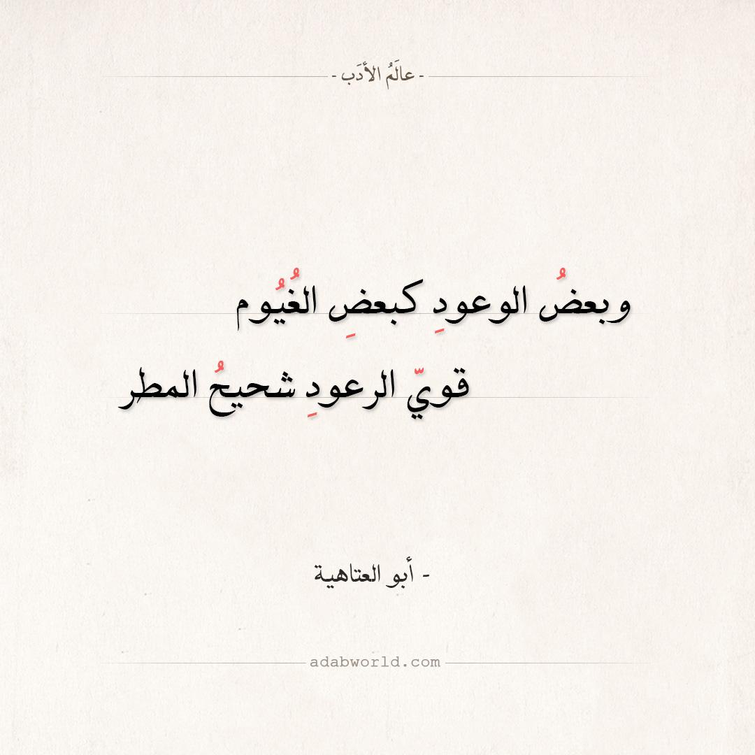 شعر أبو العتاهية - وخير الكلامِ قليل الحروف