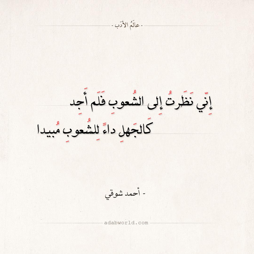 كالجهل داء للشعوب مبيدا - أحمد شوقي
