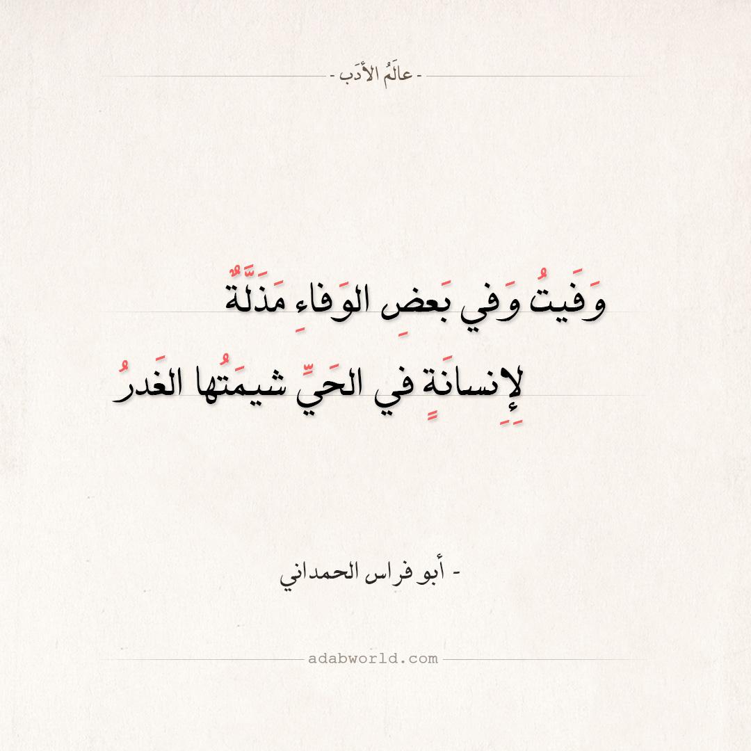 شعر أبو فراس الحمداني - وفيت وفي بعض الوفاء مذلة