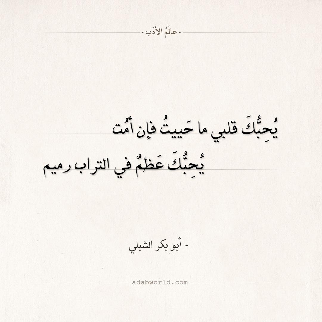 شعر أبو بكر الشبلي - يحبك قلبي ما حييت فإن أمت يحبك