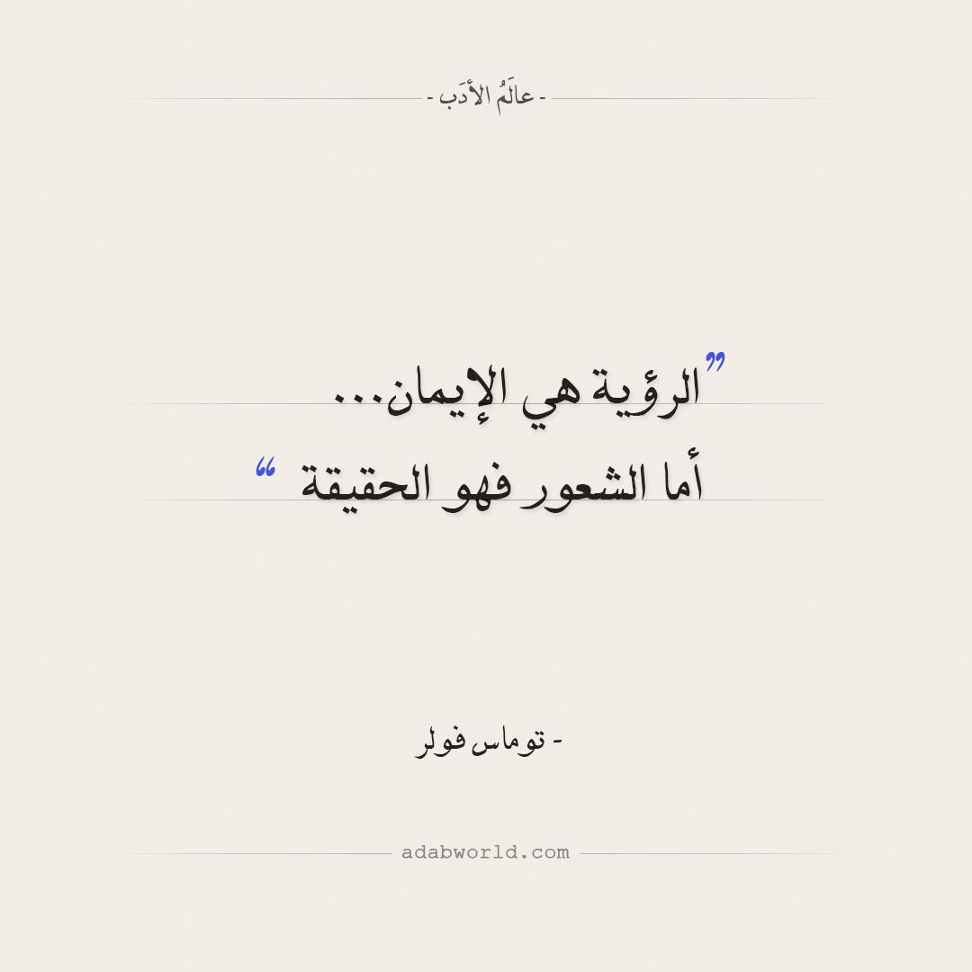 اقتباسات توماس فولر - الفرق بين الرؤية والشعور