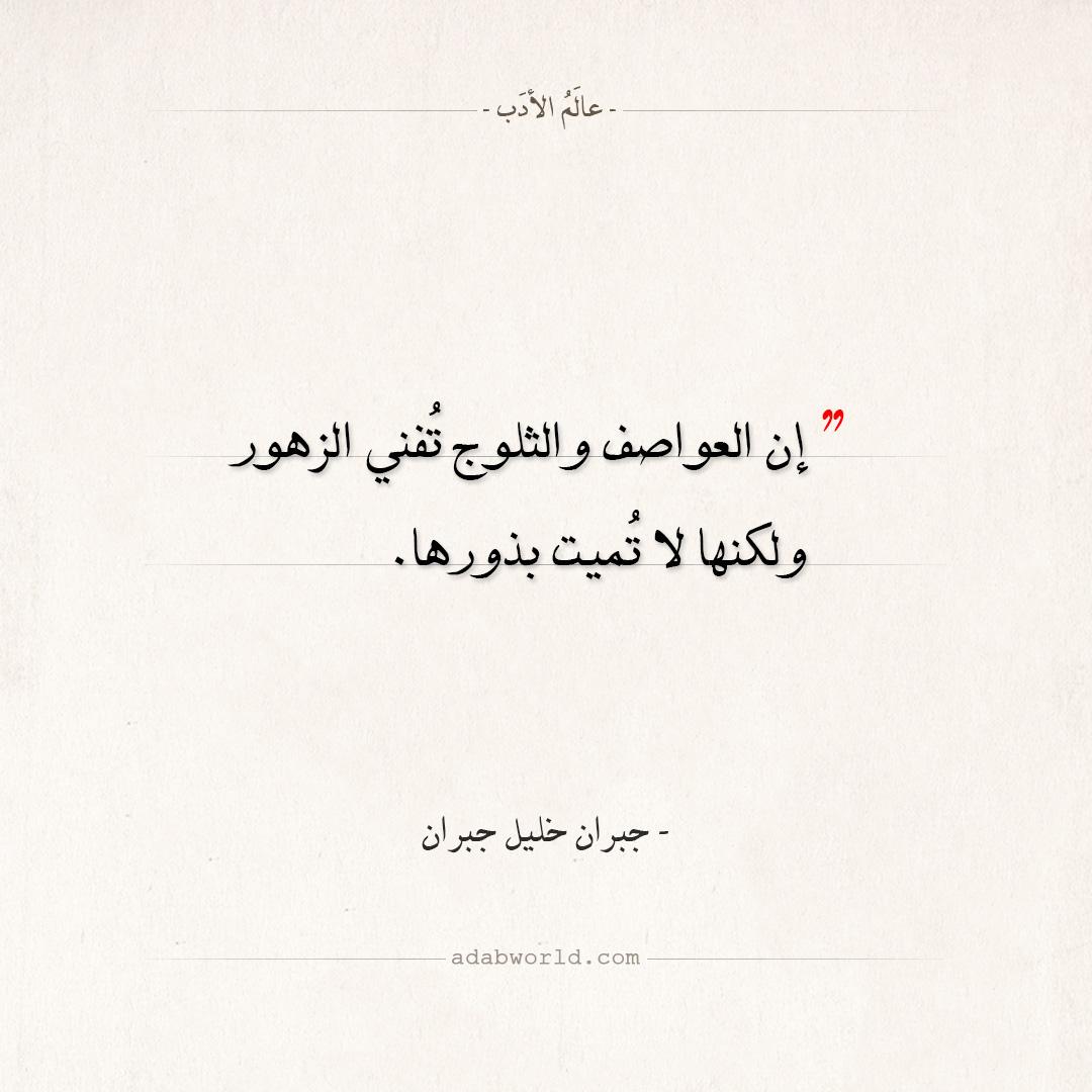اقتباسات جبران خليل جبران - العواصف والثلوج