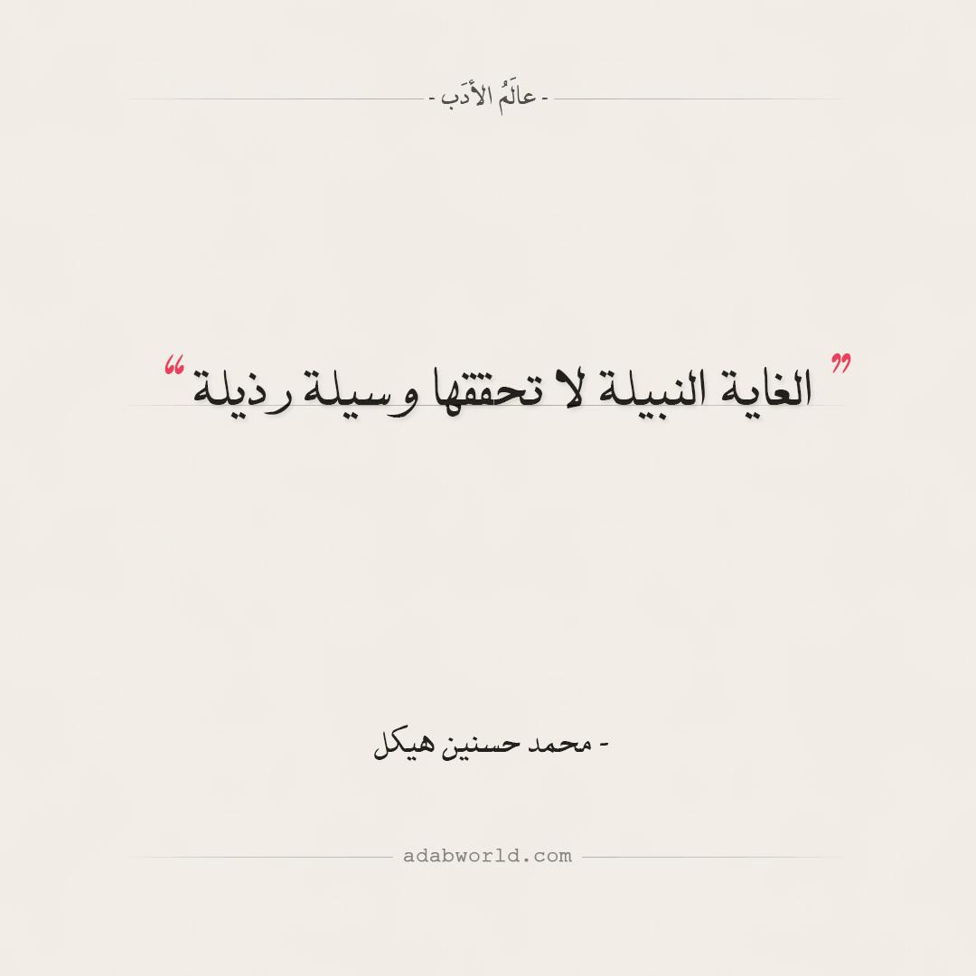 أقوال محمد حسنين هيكل - الغاية والوسيلة