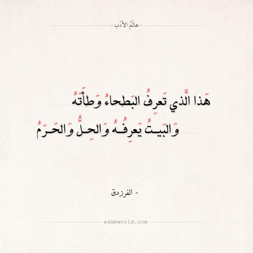 اجمل ابيات الشعر العربي في المدح - الفرزدق