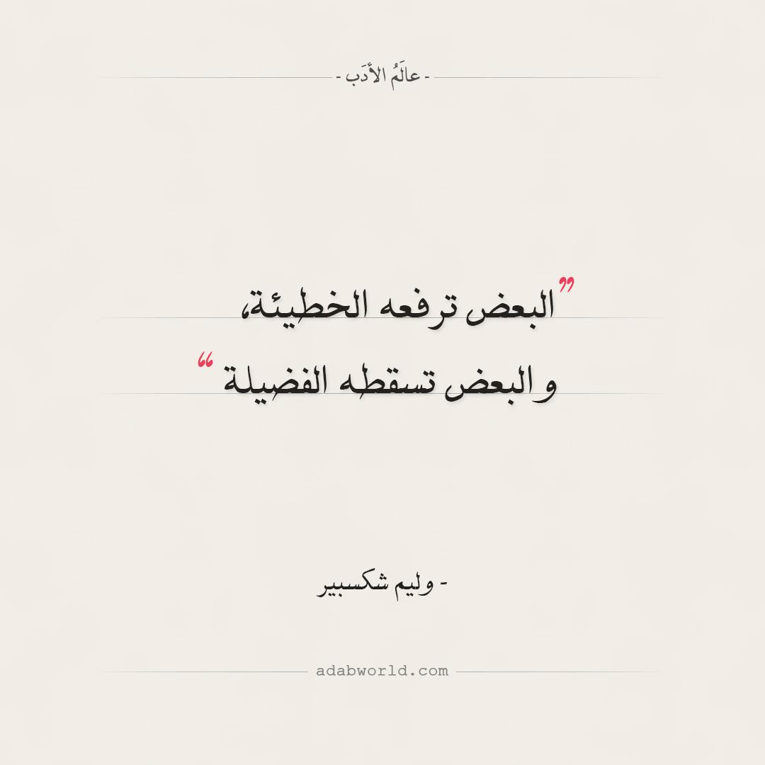 اقتباسات وليم شكسبير - الخطيئة والفضيلة