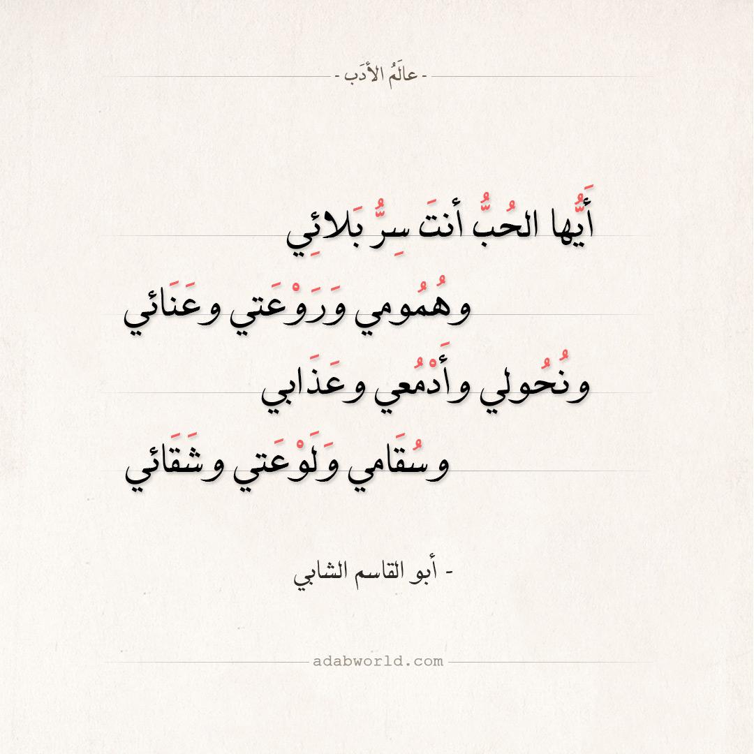 شعر أبو القاسم الشابي - أيها الحب قد جرعت بك الحزن كؤوسا