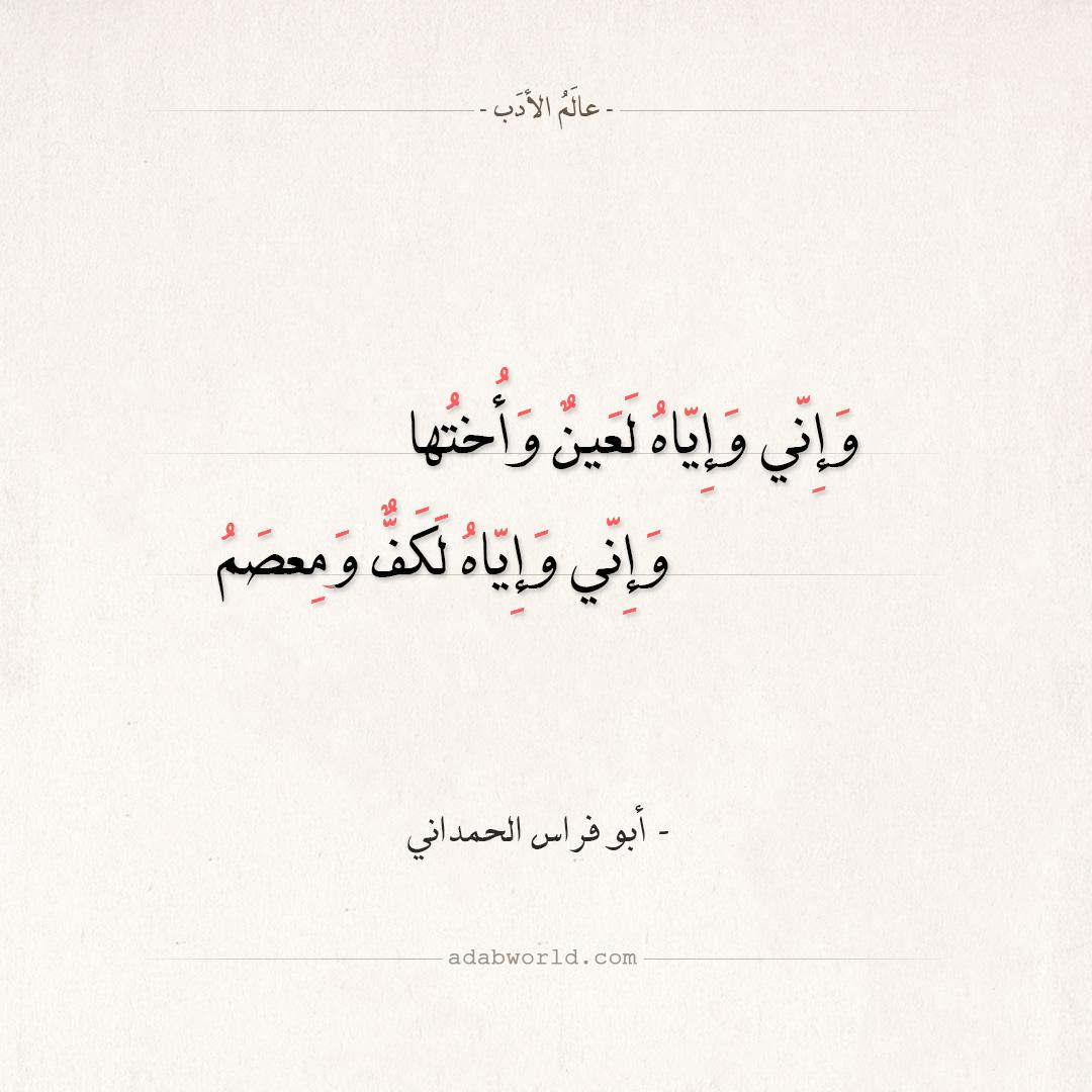 شعر أبو فراس الحمداني - وإني وإياه لعين وأختها