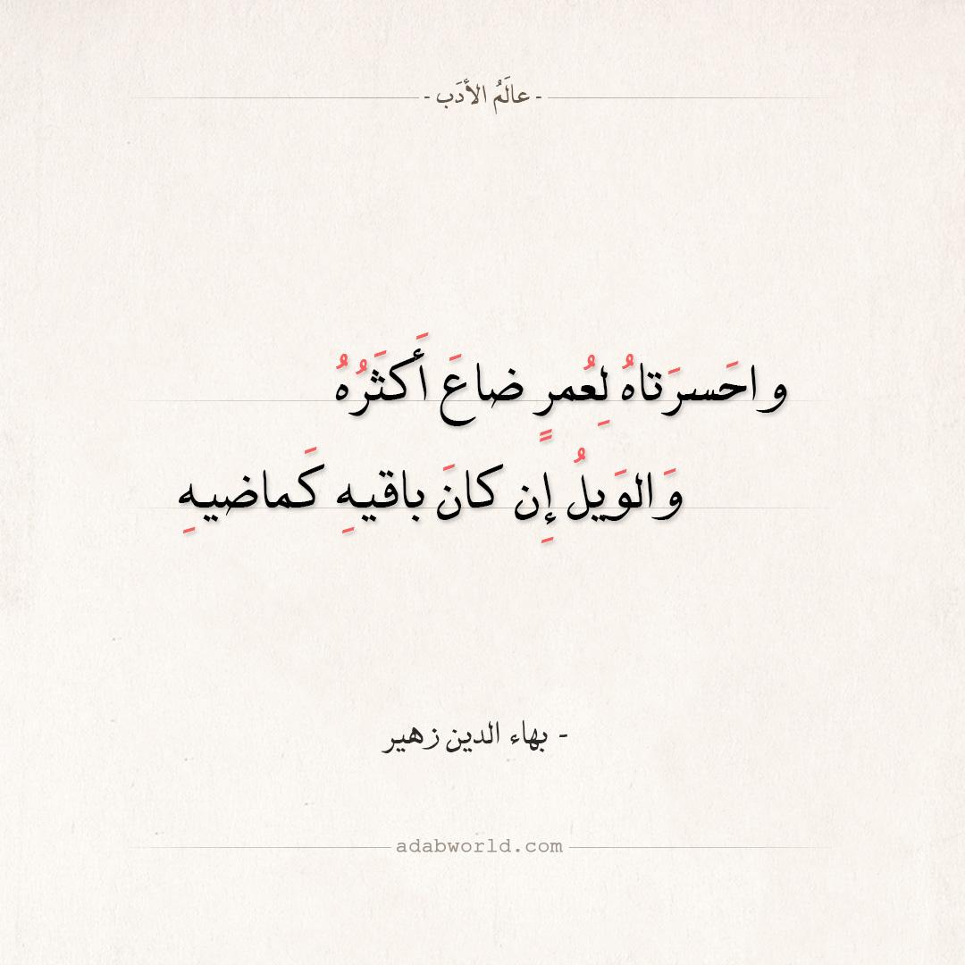 شعر بهاء الدين زهير - واحسرتاه لعمر ضاع أكثره