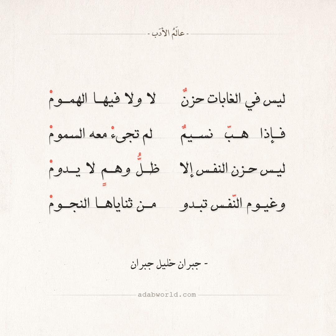 شعر جبران خليل جبران - ليس في الغابات حزن