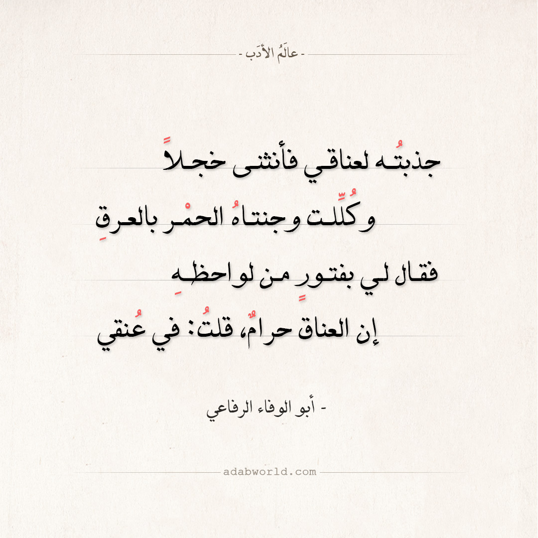 شعر أبو الوفاء الرفاعي - جذبته لعناقي فأنثنى خجلا