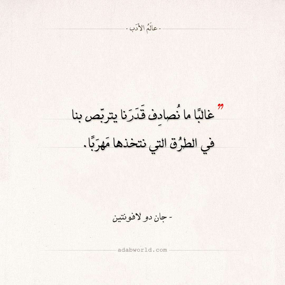 اقتباسات جان دو لافونتين - قدرنا يتربص
