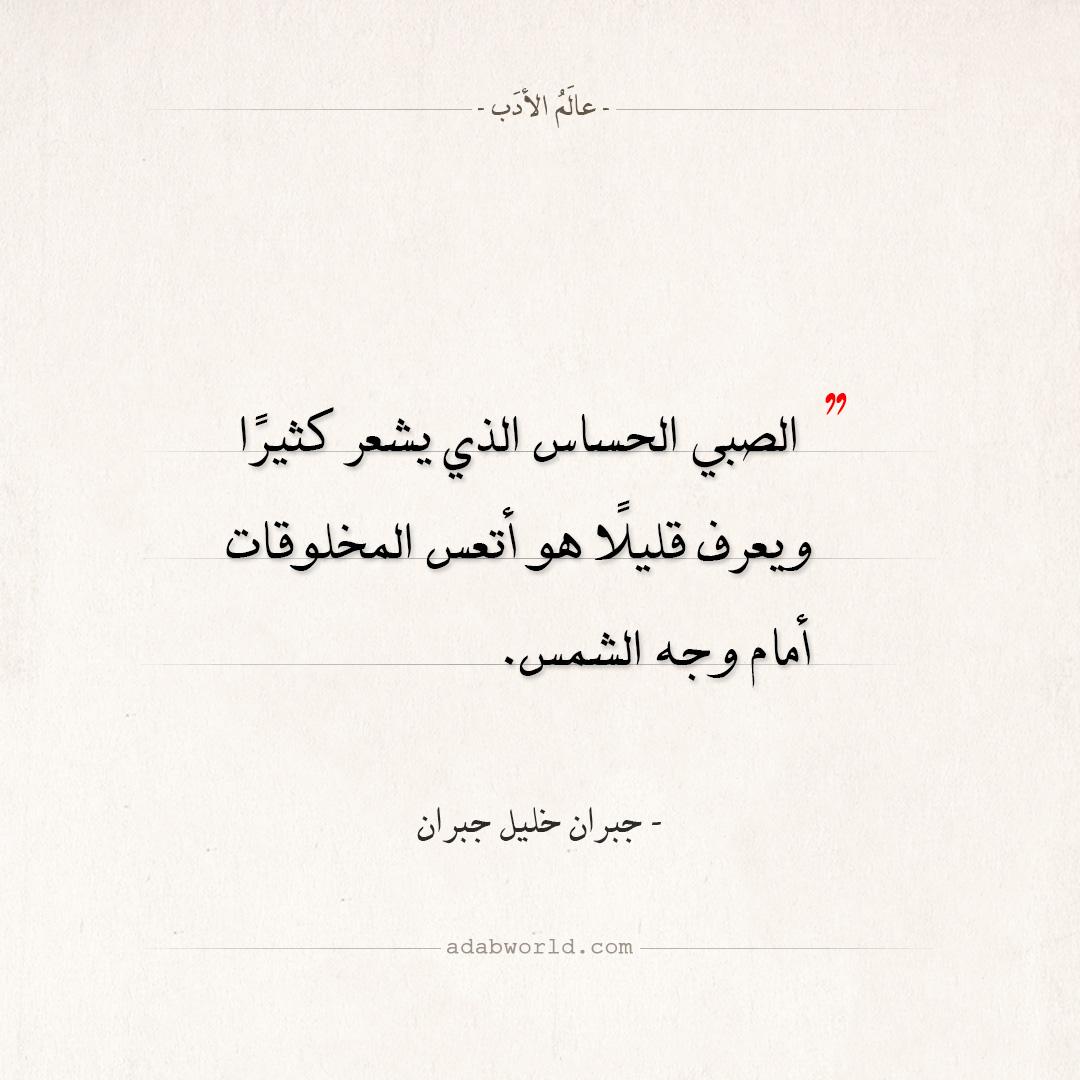 اقتباسات جبران خليل جبران - الصبي الحساس