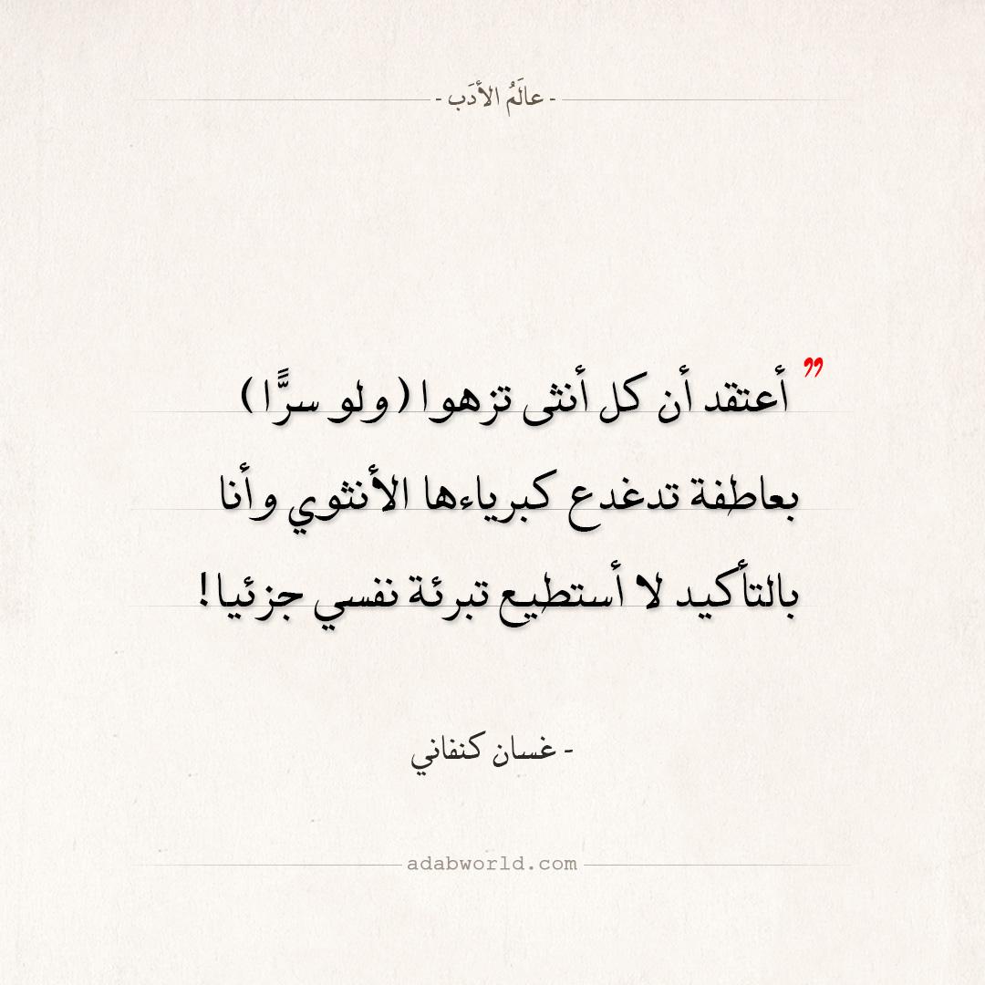 اقتباسات غسان كنفاني -كبرياء الأنثى