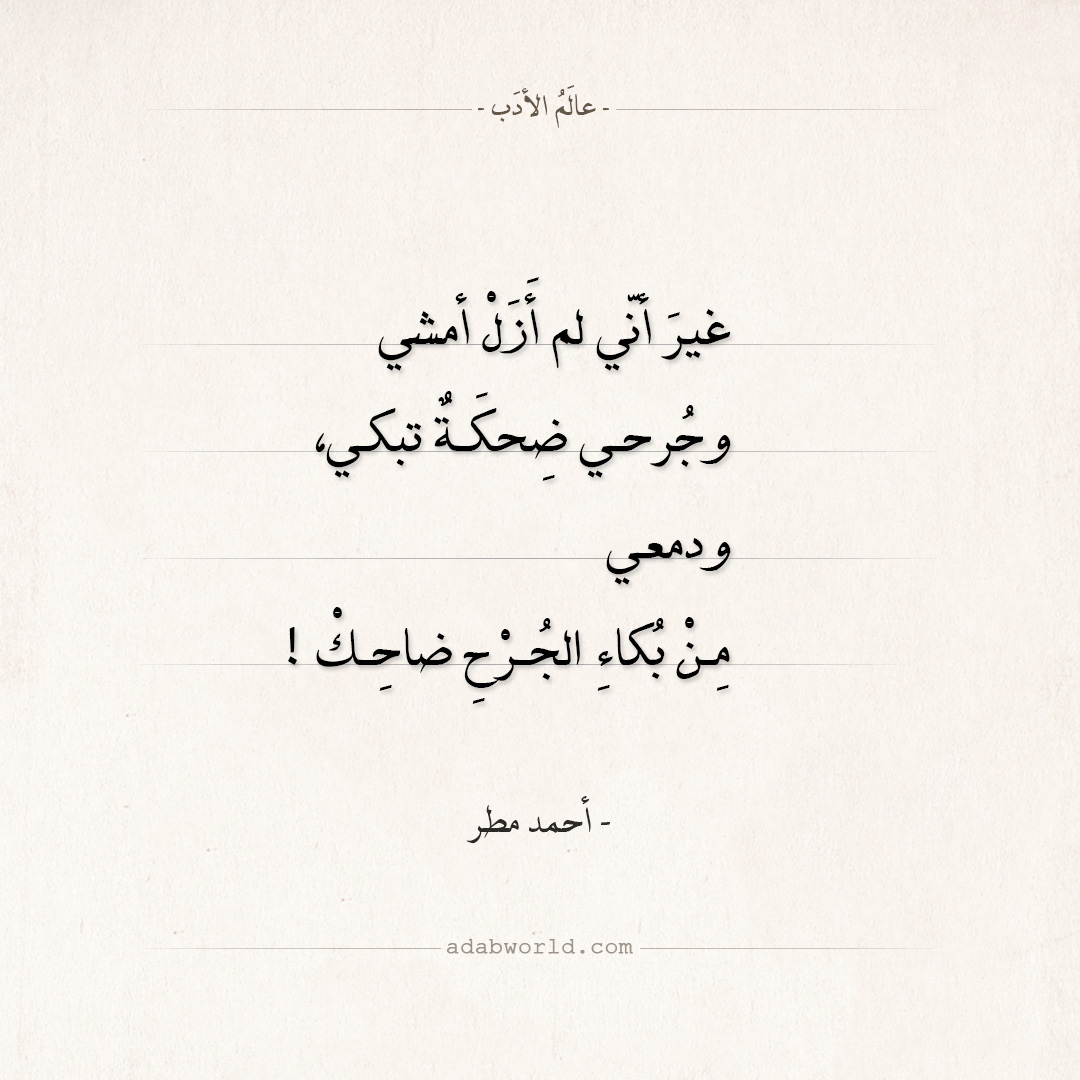 شعر أحمد مطر - وجرحي ضحكة تبكي