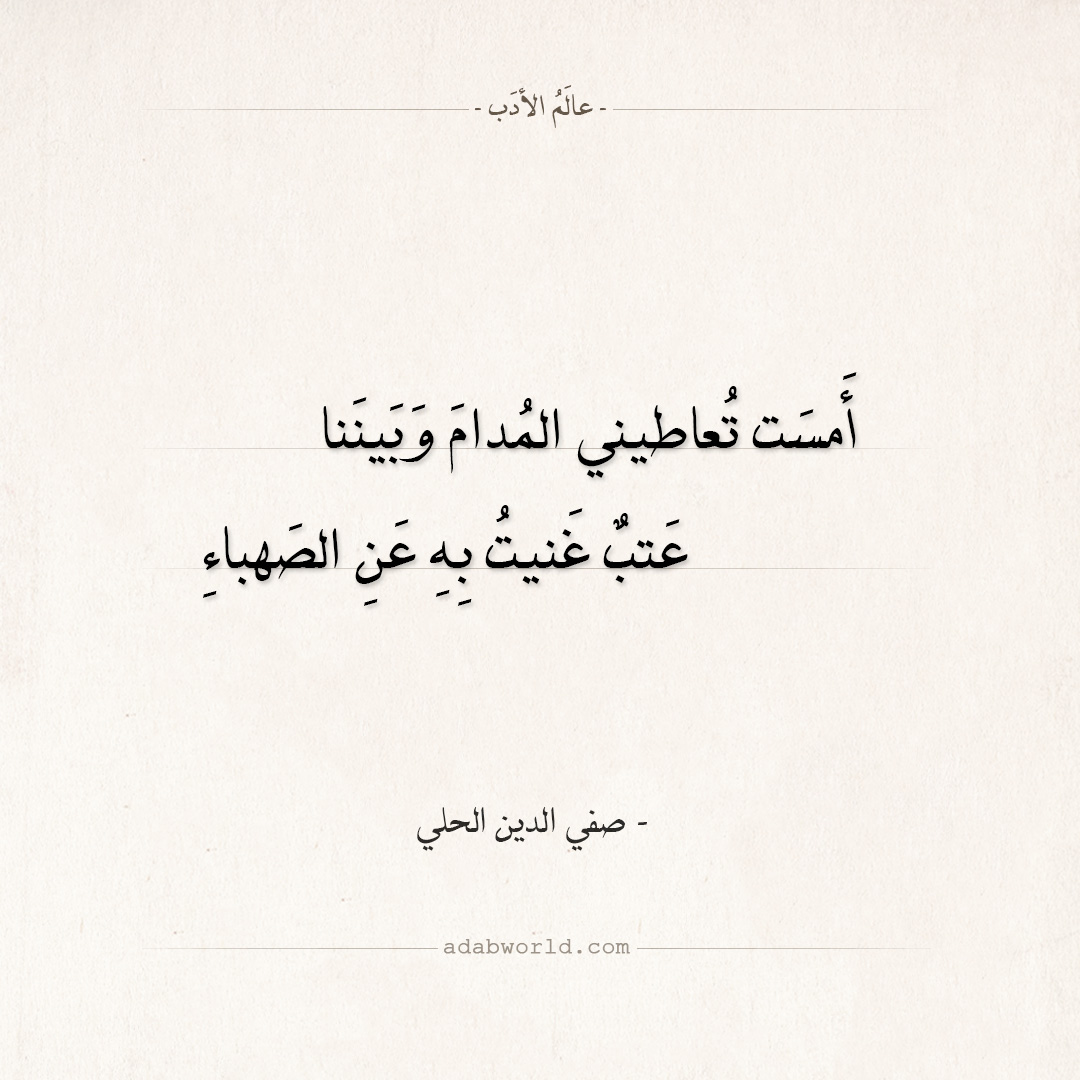 شعر صفي الدين الحلي - أمست تعاطيني المدام وبيننا