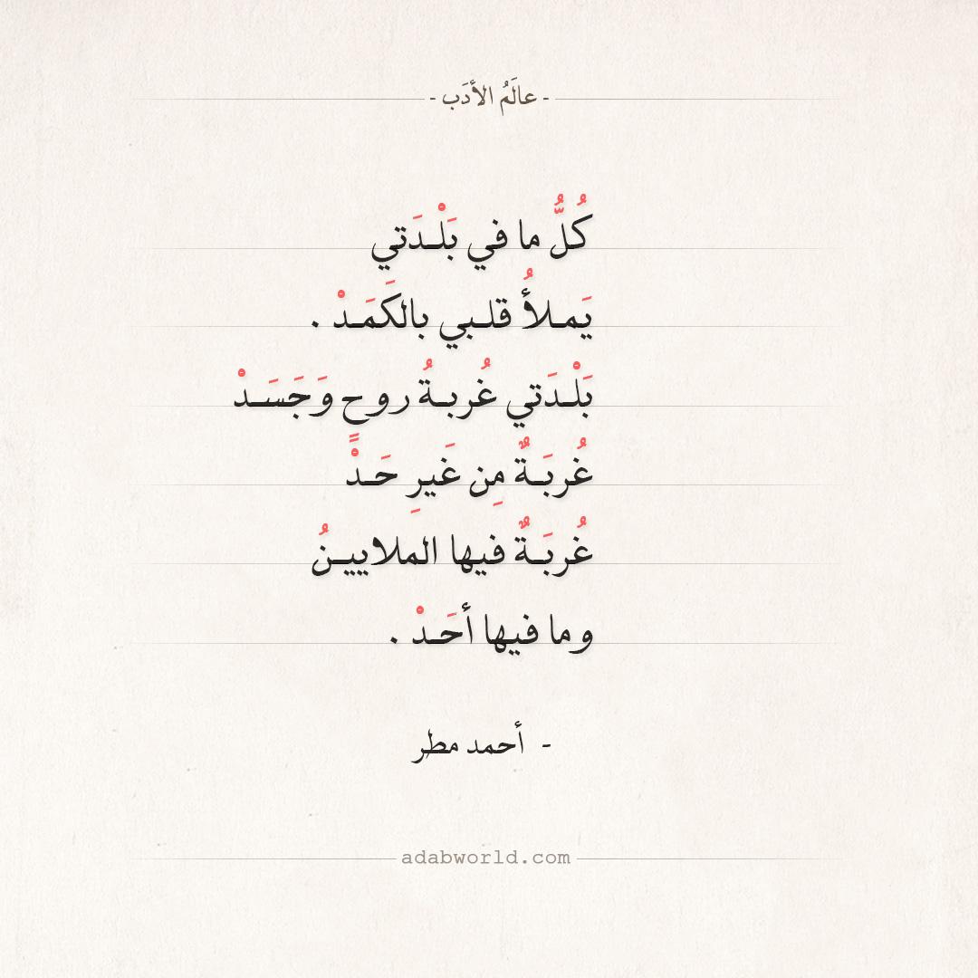 من كلمات أحمد مطر الرائعة