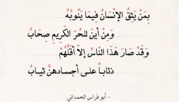 شعر أبو فراس الحمداني - وألحظ احوال الزمان بمقلة