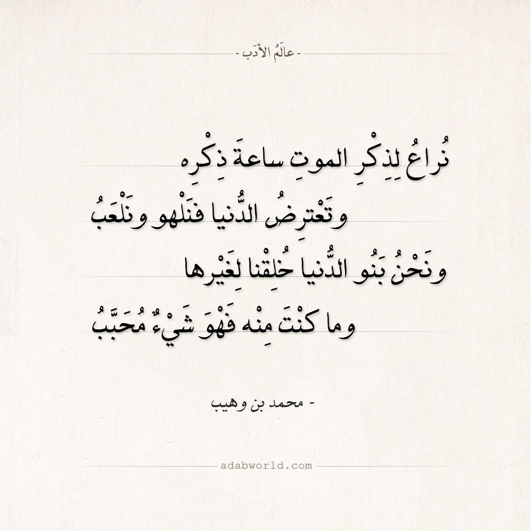 شعر محمد بن وهيب - نراع لذكر الموت ساعة ذكره