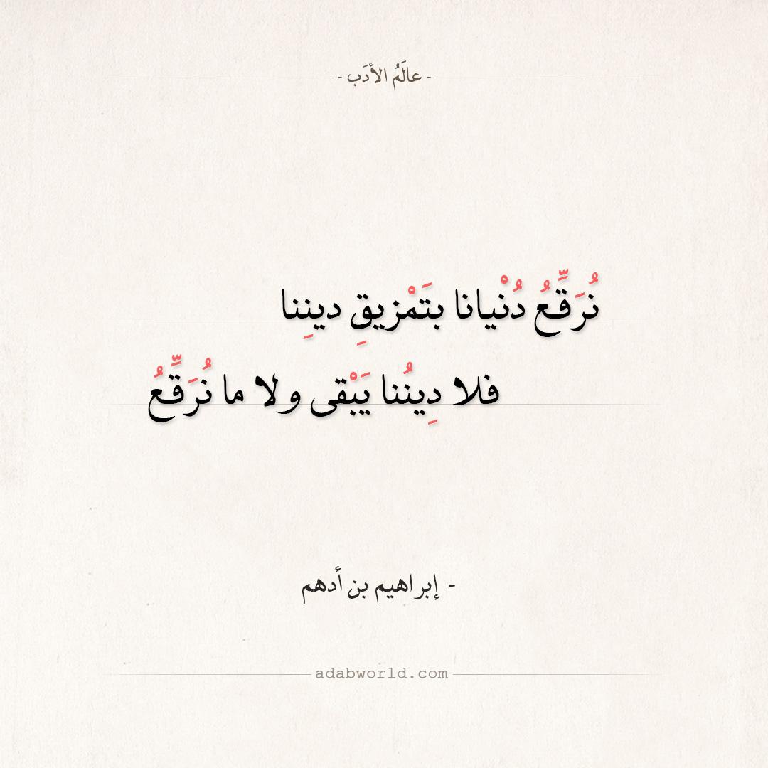 شعر إبراهيم بن أدهم - نرقع دنيانا بتمزيق ديننا