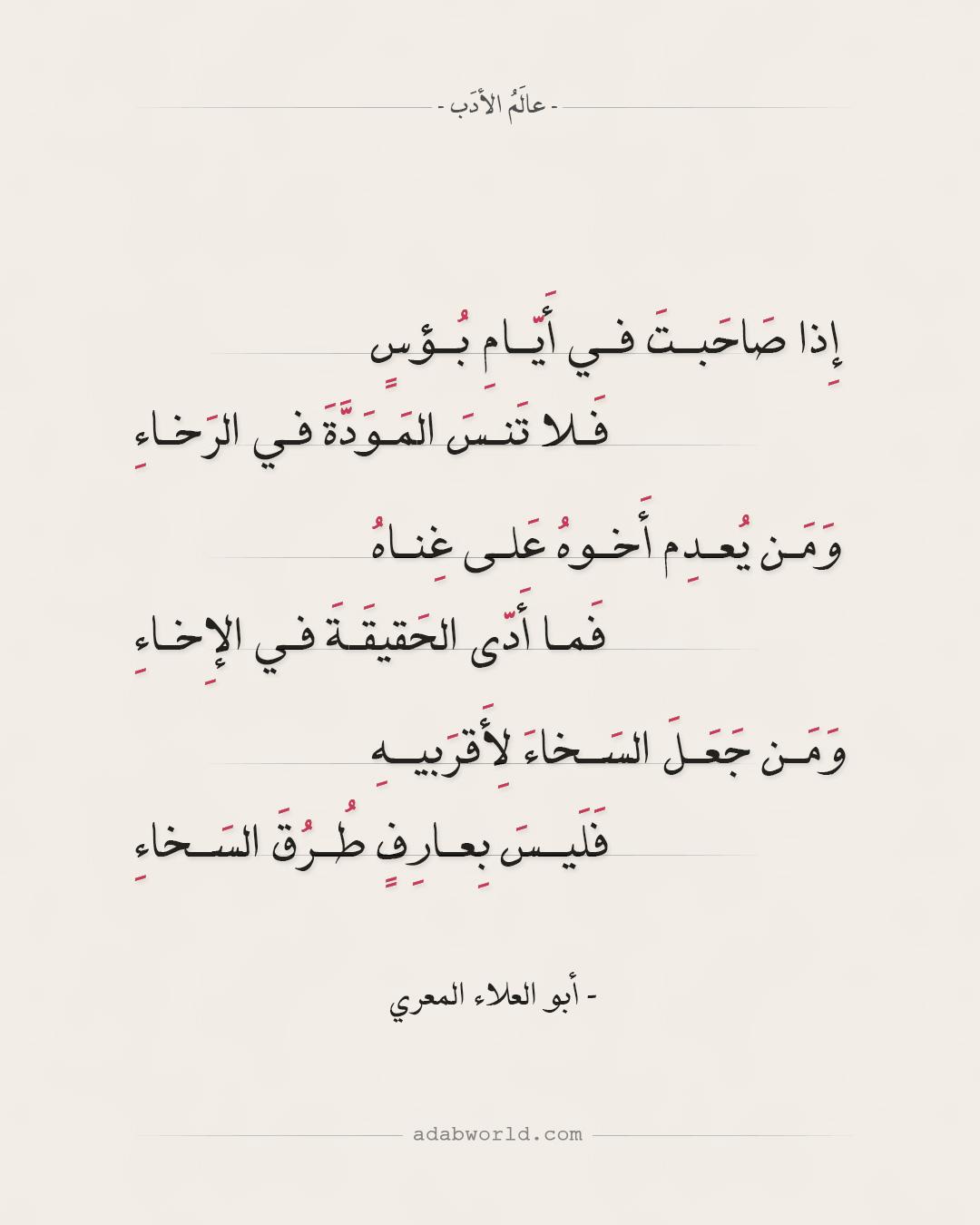 شعر أبو العلاء المعري - إذا صاحبت في أيام بؤس