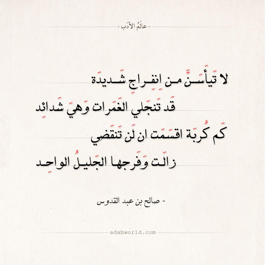 شعر صالح بن عبد القدوس - لا تيأسن من انفراج شديدة