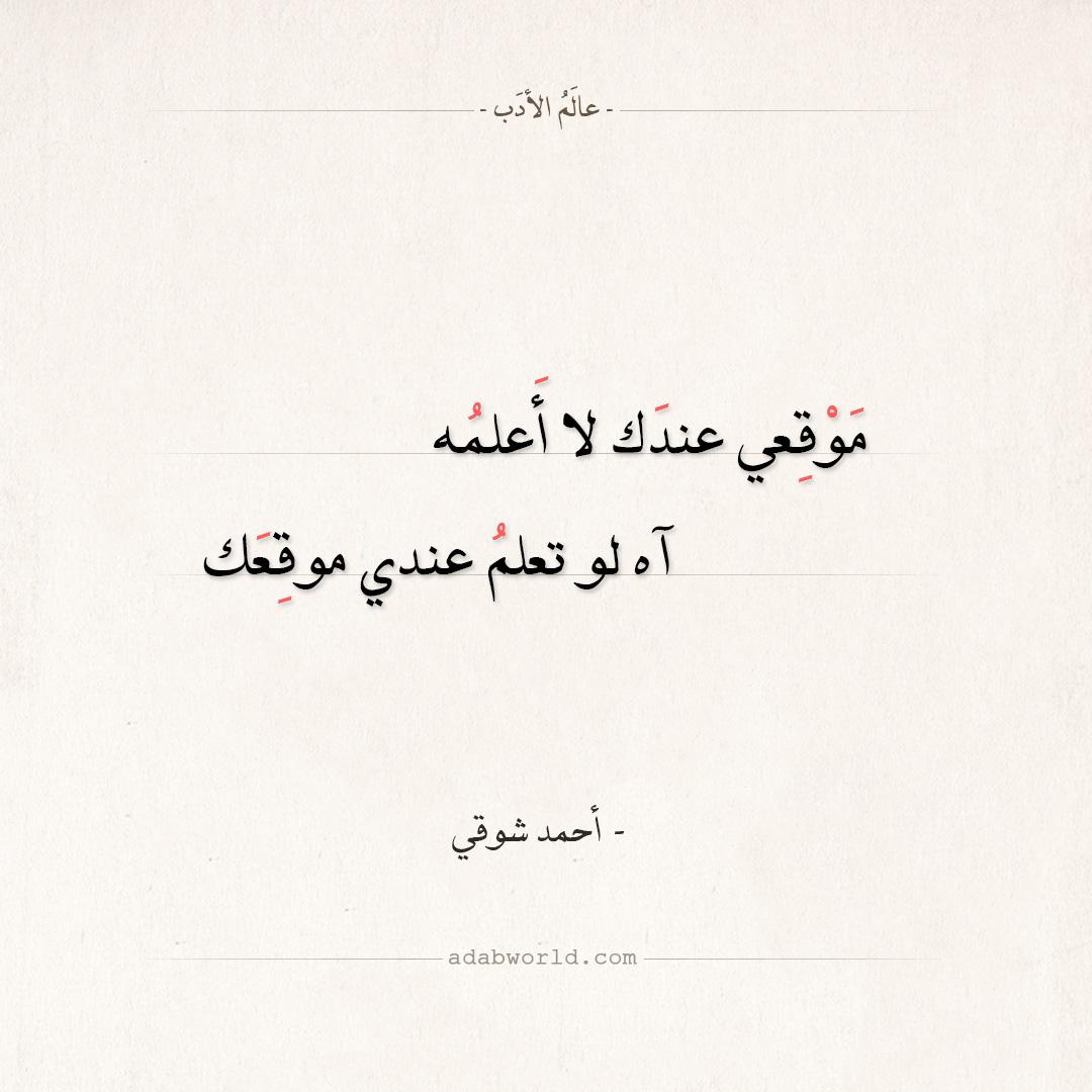 شعر أحمد شوقي - موقعي عندك لا أعلمه