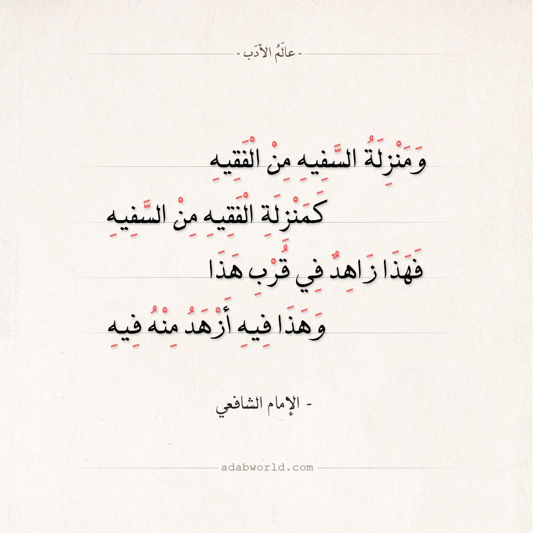 شعر الإمام الشافعي - ومنزلة السفيه من الفقيه