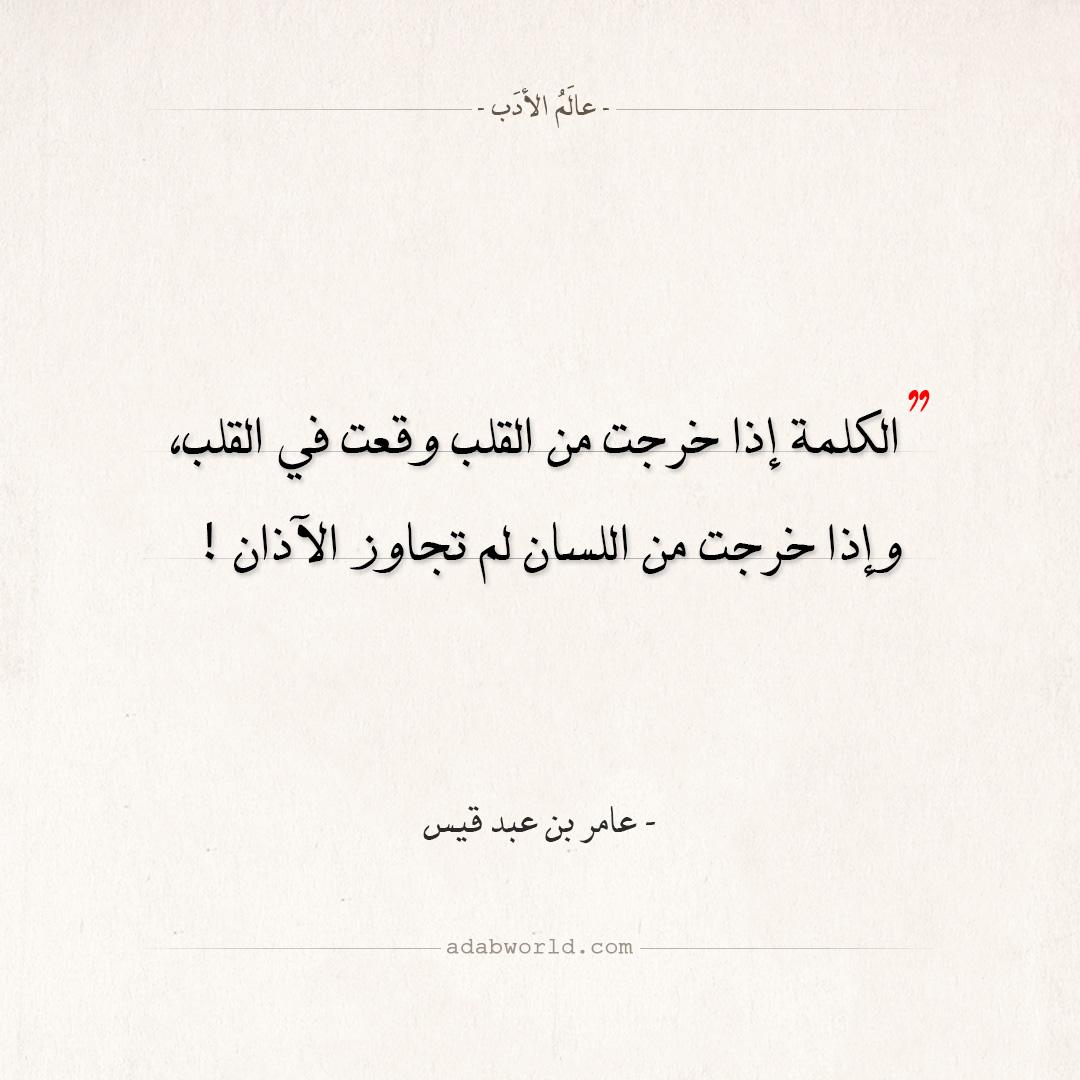 اقتباسات عامر بن عبد قيس - الكلمة إذا خرجت من القلب