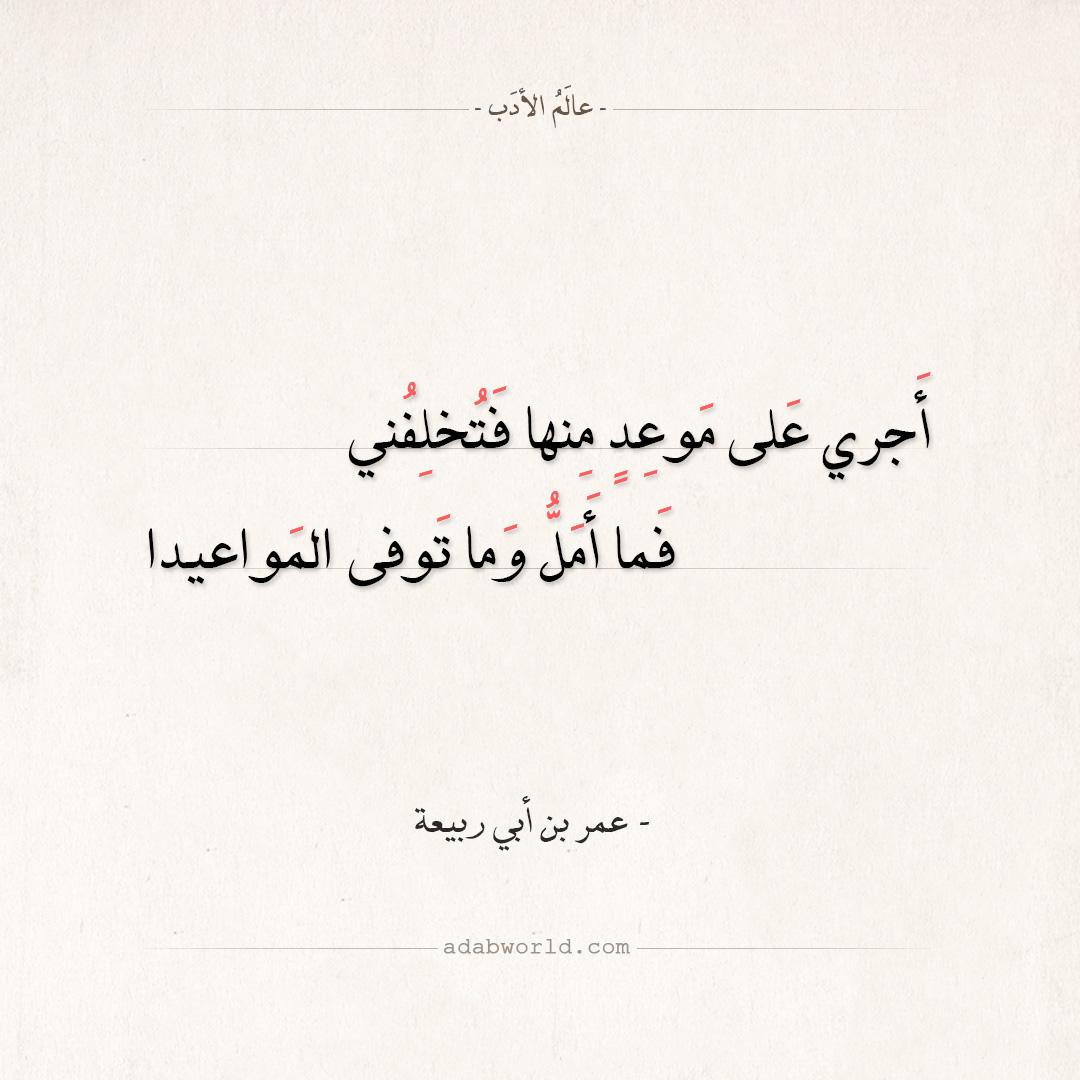 شعر عمر بن أبي ربيعة - كأنني يوم أمسي لا تكلمني