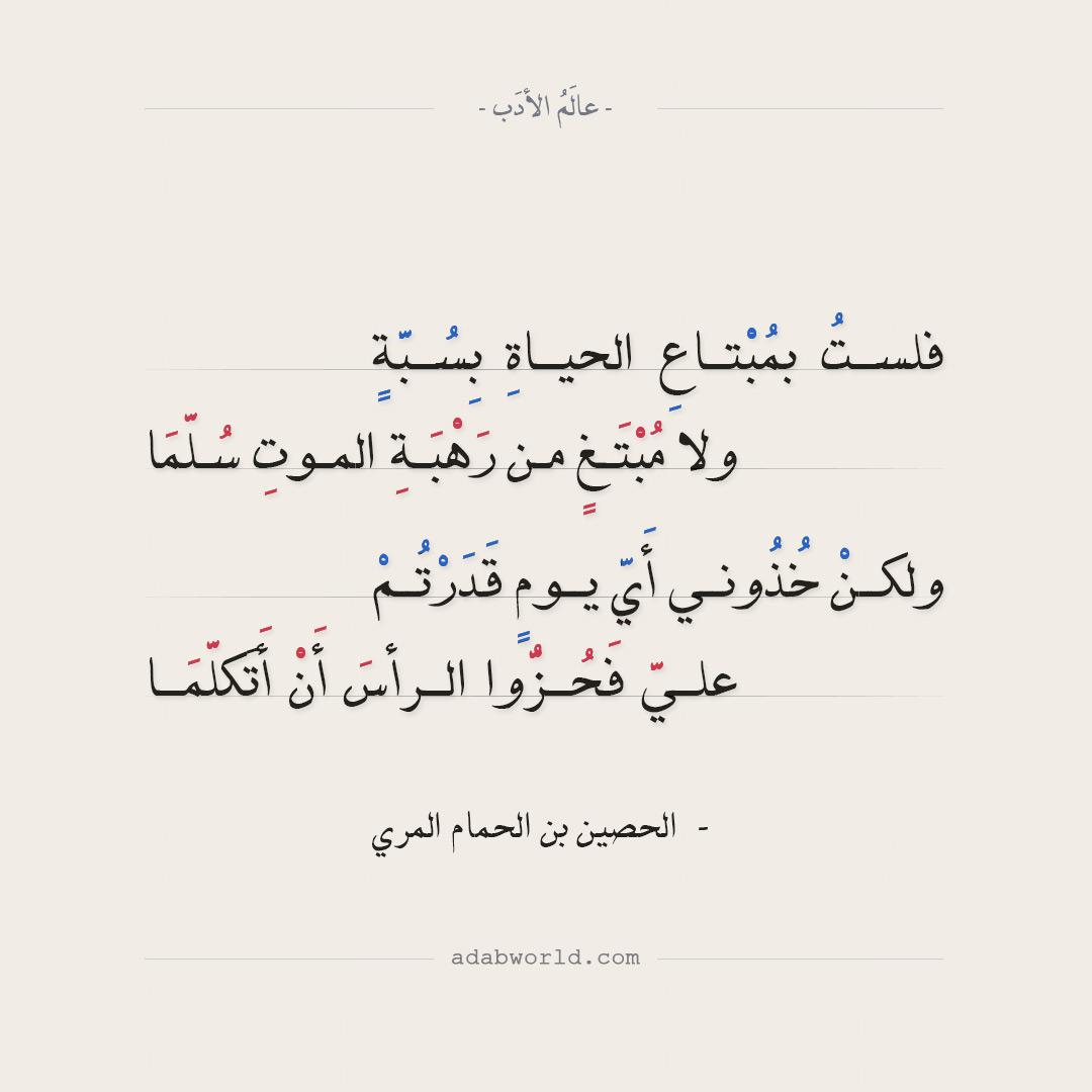شعر الحصين بن الحمام - فلست بمبتاع الحياة بسبة